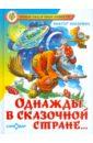 Биллевич Виктор Всеволодович Однажды в сказочной стране токмакова и в сказочной стране