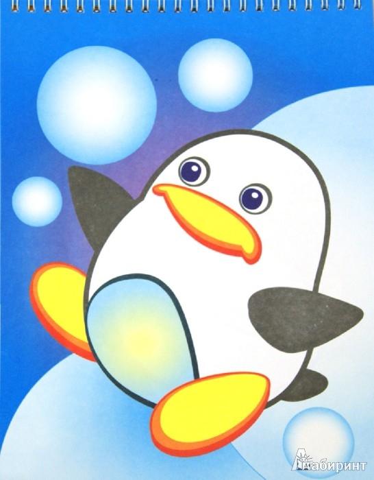Иллюстрация 1 из 30 для Раскраска: Два цыпленка | Лабиринт - книги. Источник: Лабиринт