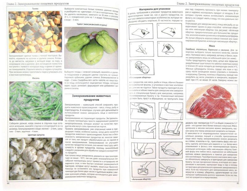 Иллюстрация 1 из 8 для Все о домашних заготовках   Лабиринт - книги. Источник: Лабиринт