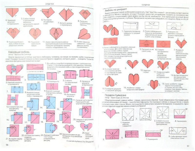 Иллюстрация 1 из 9 для Все об оригами. Игры и фокусы с бумагой - Афонькин, Афонькина | Лабиринт - книги. Источник: Лабиринт