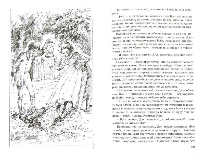 Иллюстрация 1 из 10 для Маленькие мужчины - Луиза Олкотт | Лабиринт - книги. Источник: Лабиринт
