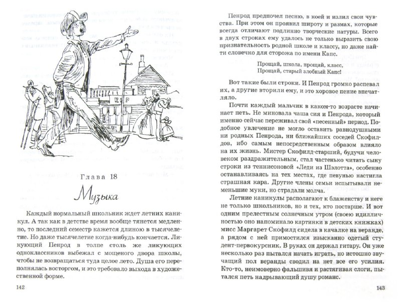 Иллюстрация 1 из 32 для Приключения Пенрода - Бут Таркингтон | Лабиринт - книги. Источник: Лабиринт