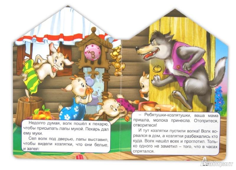 Иллюстрация 1 из 7 для Волк и семеро козлят - Гримм Якоб и Вильгельм | Лабиринт - книги. Источник: Лабиринт