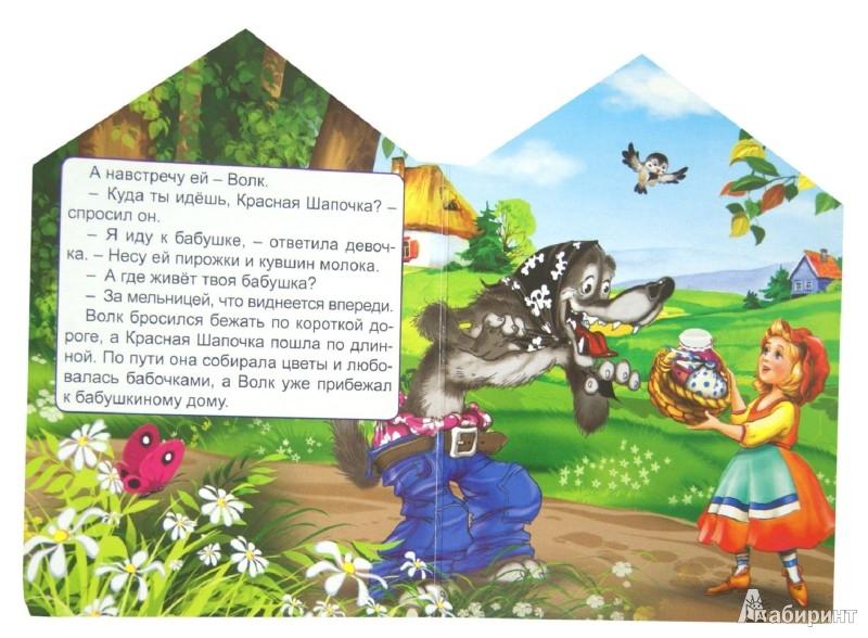 Иллюстрация 1 из 6 для Красная Шапочка - Шарль Перро | Лабиринт - книги. Источник: Лабиринт