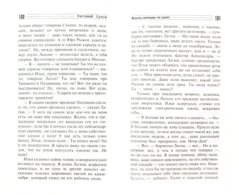 Иллюстрация 1 из 2 для Вышку дважды не дадут - Евгений Сухов   Лабиринт - книги. Источник: Лабиринт