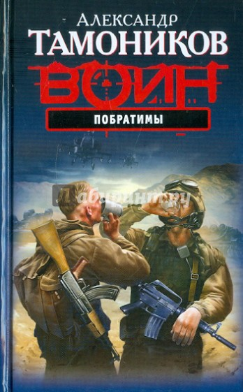 Книги Александра Тамоникова