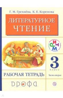 Литературное чтение. 3 класс. В 2-х частях. Часть 2. Рабочая тетрадь. РИТМ. ФГОС учебники дрофа литературное чтение 4 кл рабочая тетрадь часть 2 ритм