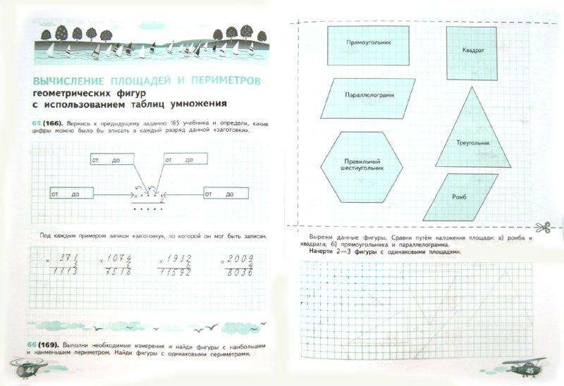 Иллюстрация 1 из 6 для Математика. 3 класс. Рабочая тетрадь № 2. ФГОС - Эльвира Александрова | Лабиринт - книги. Источник: Лабиринт