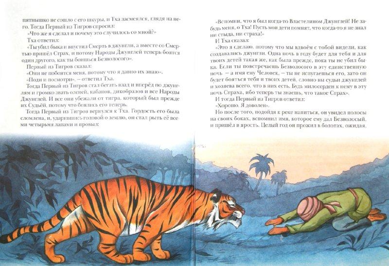 Иллюстрация 1 из 22 для Маугли - Редьярд Киплинг | Лабиринт - книги. Источник: Лабиринт