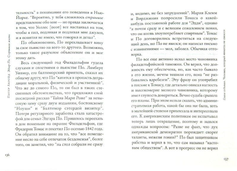 Иллюстрация 1 из 15 для Эдгар По: Сгоревшая жизнь. Биография - Питер Акройд   Лабиринт - книги. Источник: Лабиринт