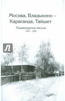 Москва, Владыкино - Караганда, Тайшет. Подцензурные письма 1940-1956