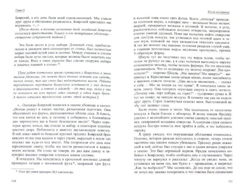 Иллюстрация 1 из 6 для Собибор. Восстание в лагере смерти | Лабиринт - книги. Источник: Лабиринт