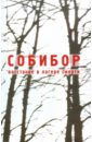 Собибор. Восстание в лагере смерти