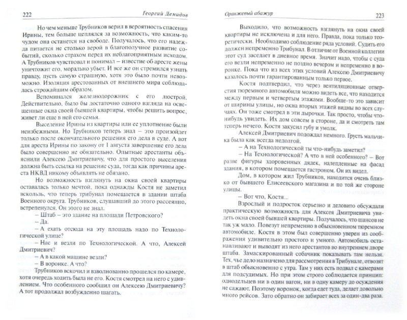 Иллюстрация 1 из 10 для Оранжевый абажур. Три повести о тридцать седьмом - Георгий Демидов   Лабиринт - книги. Источник: Лабиринт