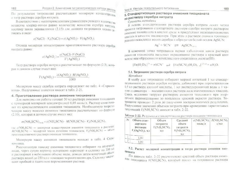 Иллюстрация 1 из 4 для Аналитическая химия. Количественный анализ - Харитонов, Джабаров, Григорьева | Лабиринт - книги. Источник: Лабиринт