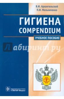 Гигиена. Compendium compendium