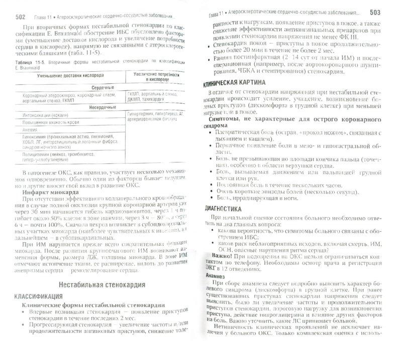 Иллюстрация 1 из 22 для Кардиология: Национальное руководство: краткое издание - Беленков, Оганов | Лабиринт - книги. Источник: Лабиринт