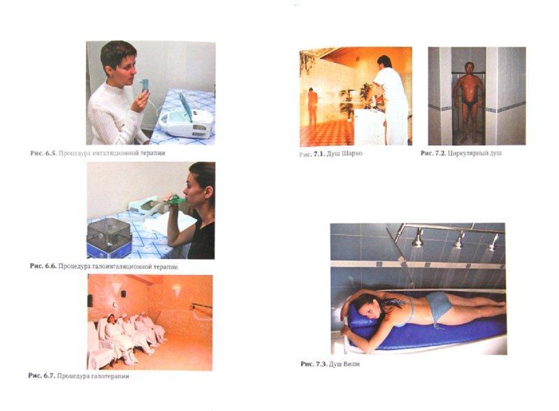 Иллюстрация 1 из 7 для Общая физиотерапия. Учебник - Геннадий Пономаренко | Лабиринт - книги. Источник: Лабиринт