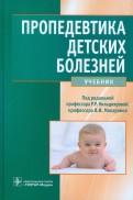 Пропедевтика детских болезней. Учебник (+CD)