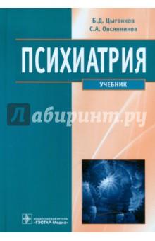 Психиатрия. Учебник менделевич в д психиатрия учебник
