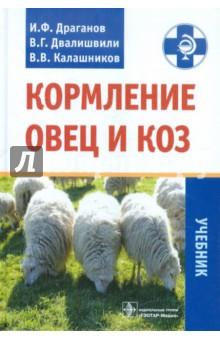 Кормление овец и коз породы коз молочного направления