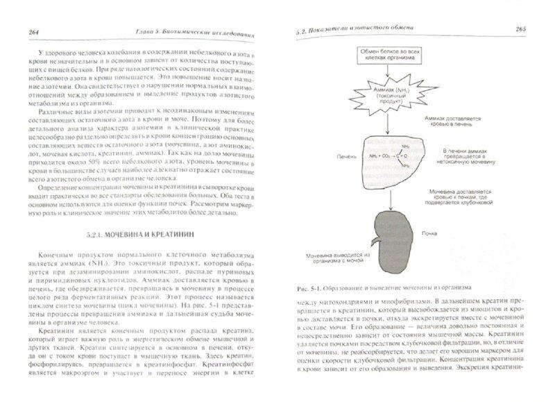 Иллюстрация 1 из 21 для Клиническая лабораторная диагностика. Учебное пособие для медицинских сестер - Алексей Кишкун | Лабиринт - книги. Источник: Лабиринт