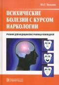 Психические болезни с курсом наркологии. Учебник