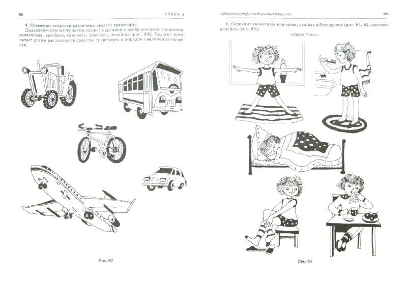 Иллюстрация 1 из 33 для Предупреждение нарушений в овладении математикой у дошкольников. Профилактика дискалькулии - Лалаева, Гермаковска | Лабиринт - книги. Источник: Лабиринт