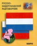 Русско-нидерландский разговорник