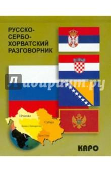 Русско-сербохорватский разговорник от Лабиринт