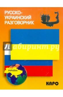 Русско-украинский разговорник от Лабиринт