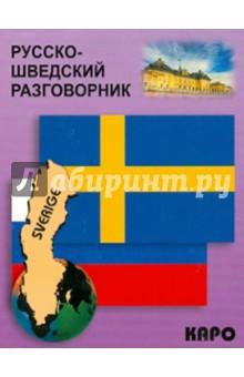 Русско-шведский разговорник от Лабиринт