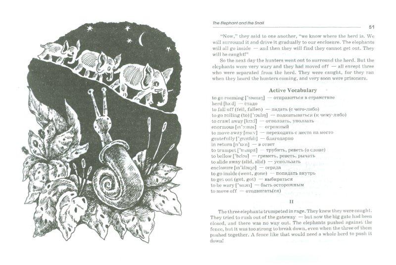 Иллюстрация 1 из 7 для 10 поучительных историй Энид Блайтон. Пособие по аналитическому чтению и аудированию   Лабиринт - книги. Источник: Лабиринт