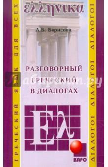 Греческий язык: Разговорный в диалогах