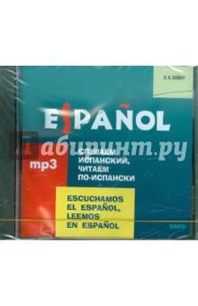 Испанский язык. Слушаем испанский, читаем по-испански (CDmp3)