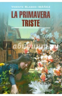Грустная весна. Книга для чтения на испанском языке висенте бласко ибаньес обнаженная маха