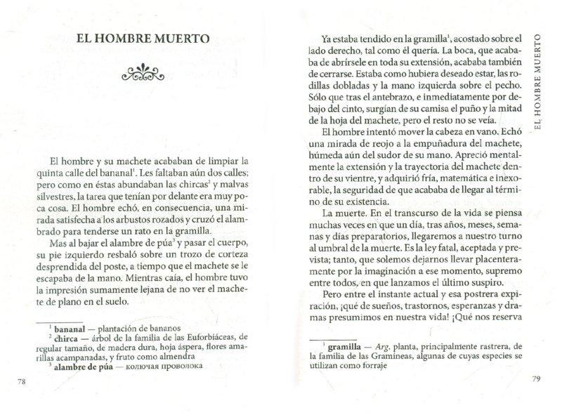Иллюстрация 1 из 7 для Изгнанники. Книга для чтения на испанском языке - Орасио Кирога | Лабиринт - книги. Источник: Лабиринт