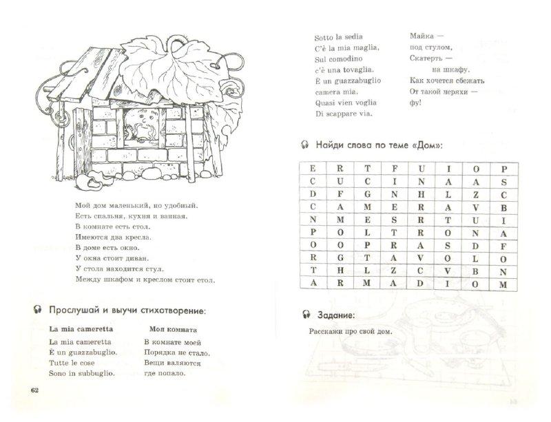 Иллюстрация 1 из 12 для Итальянский в диалогах и стихотворениях для детей. Учебное пособие - Ирина Воскресенская | Лабиринт - книги. Источник: Лабиринт