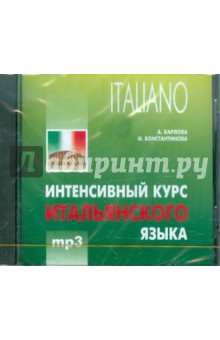 Интенсивный курс итальянского языка (CDmp3)