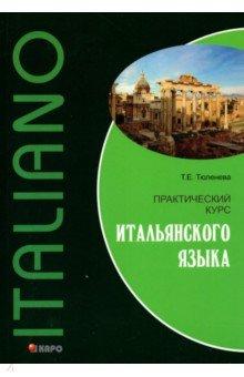 Практический курс итальянского языка. Учебное пособие