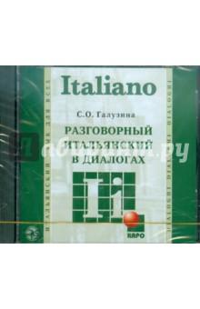 Разговорный итальянский в диалогах (CDmp3)