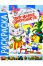 Развиваем творческие способности: Развивающая книжка-раскраска горчакова в развиваем способности ребенка как подготовить его к школе от 4 до 7 лет
