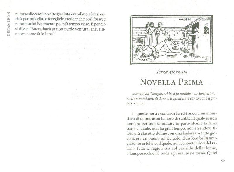 Иллюстрация 1 из 13 для Decameron - Giovanni Boccaccio | Лабиринт - книги. Источник: Лабиринт
