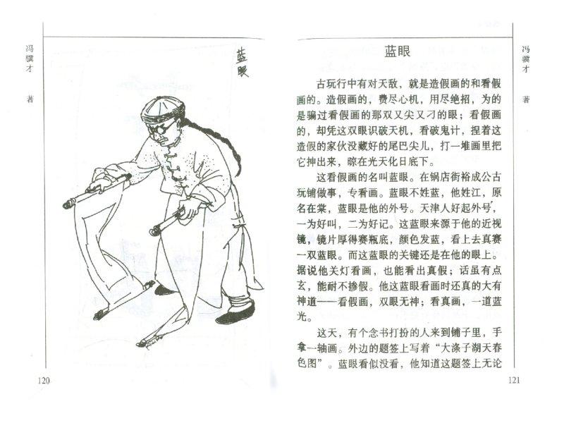 Иллюстрация 1 из 3 для Чудаки. Книга для чтения на китайском языке с переводом - Цзицай Фэн | Лабиринт - книги. Источник: Лабиринт