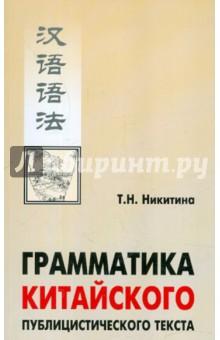 """Пособие посвящено специфике грамматики публицистического и научного текста, использующей модель """"грамматики зависимостей"""", максимально опирающуюся на синтаксическую семантику.  Предназначено для студентов старших курсов, магистрантов, аспирантов и преподавателей китайского языка, которые занимаются публицистическими и научными текстами, а также официальной и деловой документацией."""