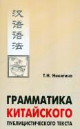Грамматика китайского публицистического текста. Учебное пособие