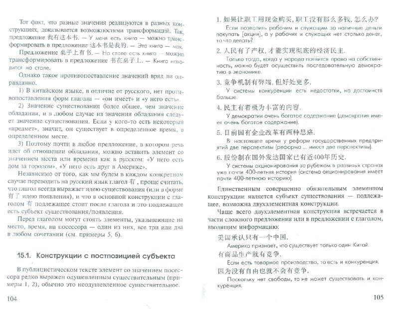 Иллюстрация 1 из 9 для Грамматика китайского публицистического текста - Тамара Никитина | Лабиринт - книги. Источник: Лабиринт