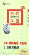 Китайский язык в диалогах. Быт