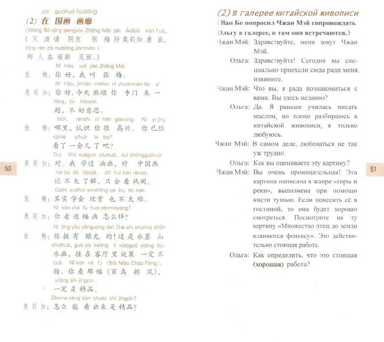 Иллюстрация 1 из 5 для Китайский язык в диалогах. Быт   Лабиринт - книги. Источник: Лабиринт