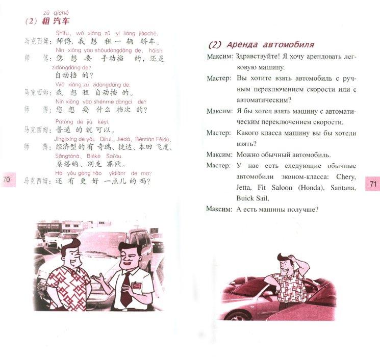 Иллюстрация 1 из 5 для Китайский язык в диалогах. Основной курс | Лабиринт - книги. Источник: Лабиринт